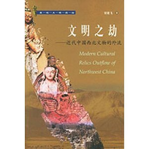 civilization robbery: the outflow of Modern Heritage in Northwest China (Paperback)(Chinese Edition...