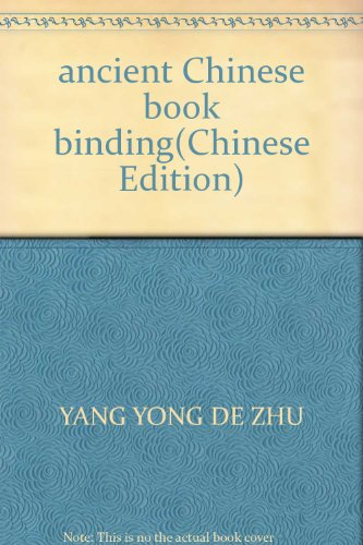 9787102035666: ancient Chinese book binding