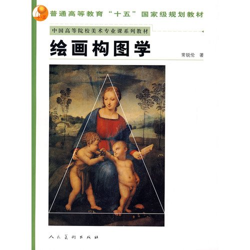 9787102040110: series of textbooks in China University Art Courses: Painting Composition Studies