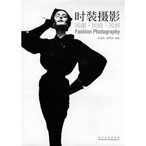 T06 fashion photography (Author : Shi Zhimin . Zhou Dengyan ) ( Price: 66 ) ( Publisher: People&#...