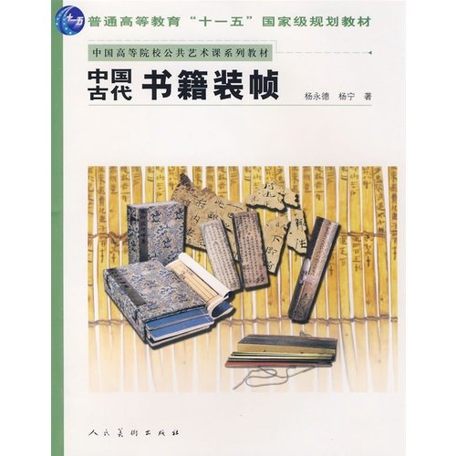 9787102043081: The ancient Chinese book binding(Chinese Edition)