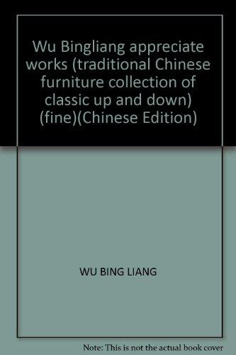 Wu Bingliang appreciate works(Chinese Edition): WU BING LIANG ZHU