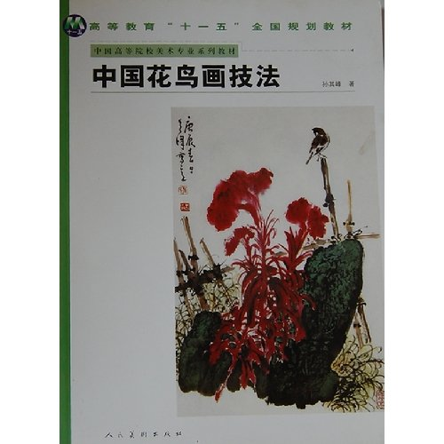 9787102043371: Chinese Flowers and Birds Painting Techniques (Chinese Edition)