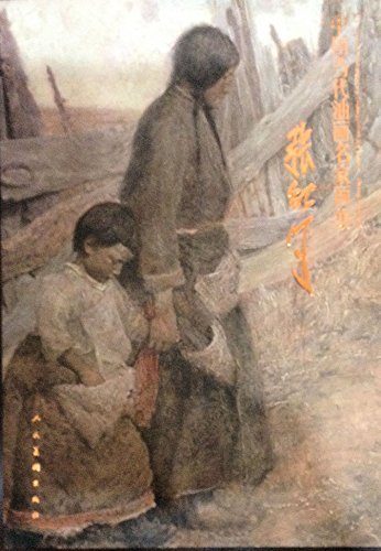 9787102044439: The Chinese Contemporary Distinguished Oil Painter