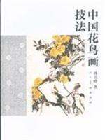 9787102045207: Chinese Flowers and Birds Painting Techniques (Chinese Edition)