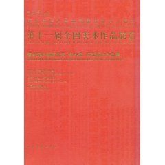 9787102047225: Eleventh National Exhibition of Fine Arts: Creative Arts Award and the First Prize in China, winning the nomination