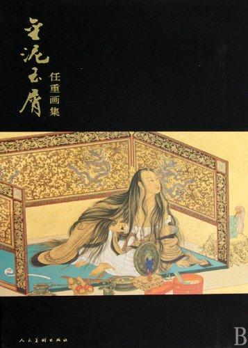 gold mud Jade Bits: arduous tasks set(Chinese Edition): REN ZHONG HUI
