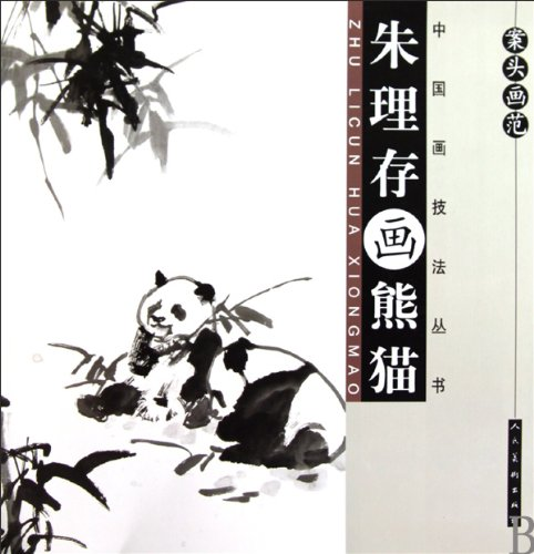 9787102049007: Zhu Licuns Panda Painting - Painting Example on Desk (Chinese Edition)