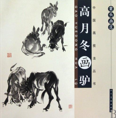 9787102049441: Desk Fan art: painting ass high in winter months (paperback)