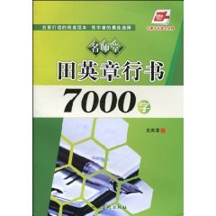 9787102050195: Tian Yingzhangs Running Scripts of 7000 Characters (Chinese Edition)