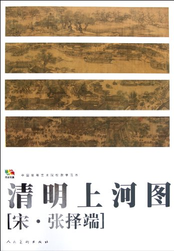 9787102053622: Riverside Scene at Qingming Festival (Chinese Edition)