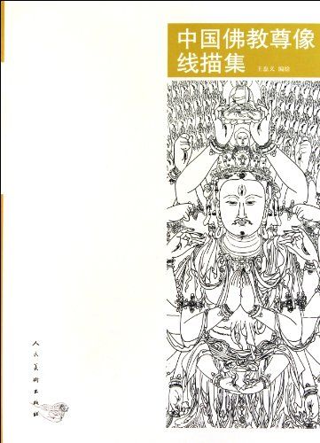 9787102054292: Chinese Buddha Statue Line Drawing Collection (Chinese Edition)
