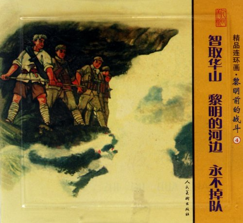 9787102055299: Circumvent Huashan Mountain, Riverside at the Dawn, Never Fall Behind - Quality Comics The Battle Before the Dawn - 4-  (Three Volumes) (Chinese Edition)