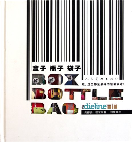 9787102055824: Box Bottle Bag-- The World's Best Package Designs from the Dieline.com (Chinese Edition)