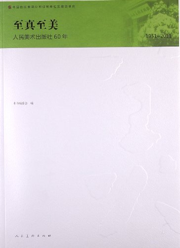 Truth beauty: 60 years of People's Fine Arts Publishing House(Chinese Edition): BIAN WEI HUI
