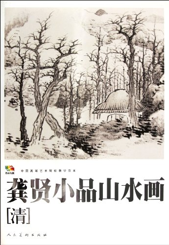 9787102059310: Gong Xians Sketch Landscape Painting - the Qing Dynasty (Chinese Edition)