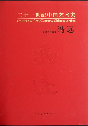 The 21st century artists: Feng Yuan genuine(Chinese Edition): BEN SHE
