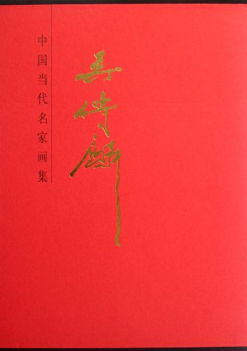 Genuine brand new guarantee masters of modern Chinese art collections: Wuchuan Lin Wu Chuanlin ...