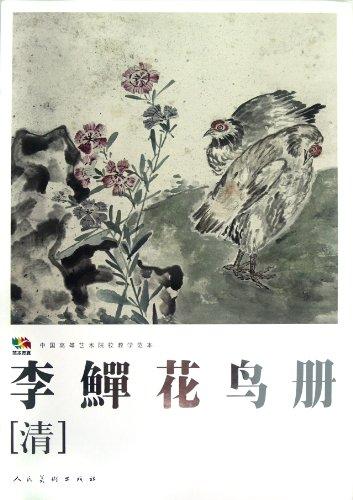 The templates Fax: Li Shan bird books(Chinese Edition): BEN SHE