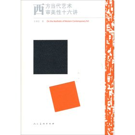 9787102062761: Western contemporary art aesthetic Lecture 26(Chinese Edition)