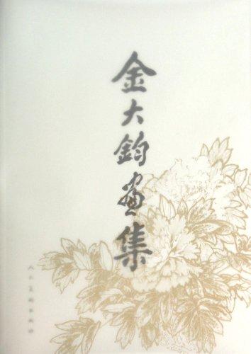 9787102064680: Jintai Jun Paintings(Chinese Edition)