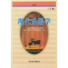 modern instrument science (Vol.2)(Chinese Edition): FA)BAI LIAO ZI