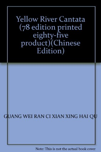 9787103003930: Yellow River Cantata (78 edition printed eighty-five product)(Chinese Edition)