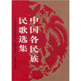 Anthology of Chinese folk songs of various nationalities(Chinese Edition): ZHONG GUO MIN JIAN GE QU...