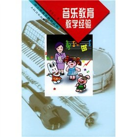 9787103013748: music education teaching experience(Chinese Edition)