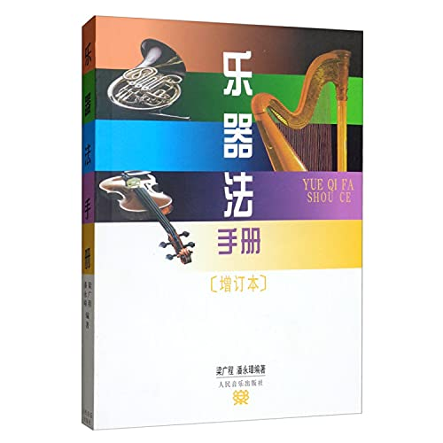 Musical Instruments Act Manual ( update) [ book ] Collection (9581) - ZLP(Chinese Edition): LIANG ...