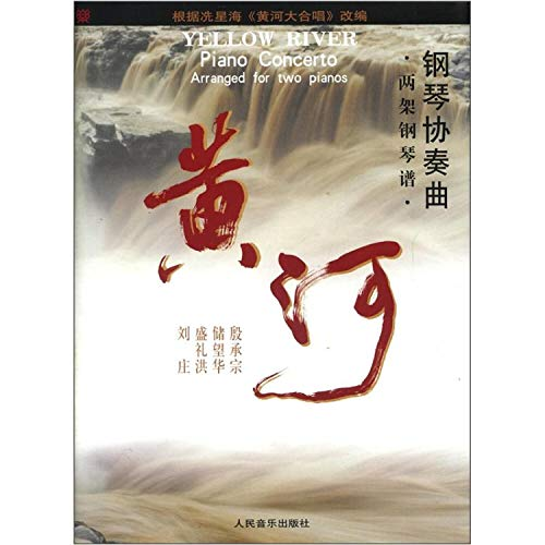 9787103021378: Yellow River Piano Concerto. Two Pianos Music Notations (Chinese Edition)