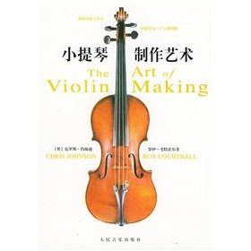 9787103025925: The Art of Violin Making