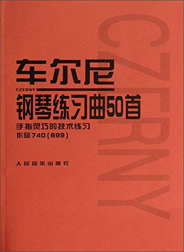 9787103026922: Czerny piano exercises 50: finger dexterity works of 740 technical exercises 699 (Paperback)