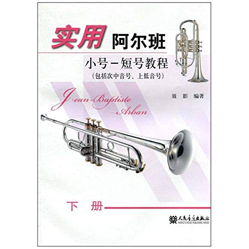9787103029558: utility Alban Trumpet - Cornet tutorial (including time in the next No. euphonium sound) (Paperback)