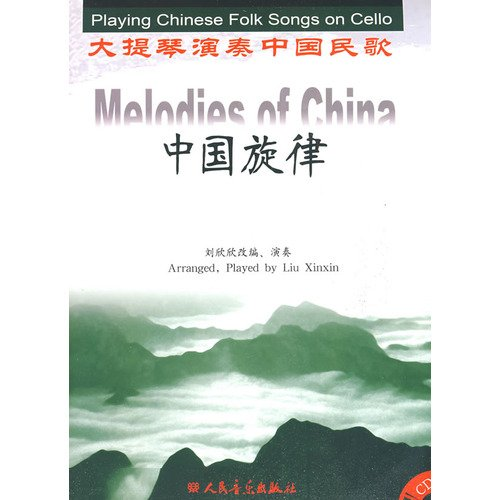 9787103035320: Playing Chinese Folk Songs on Cello(Chinese Edition)