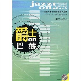 9787103036006: Jazz on Bach (with CD Disc 1)