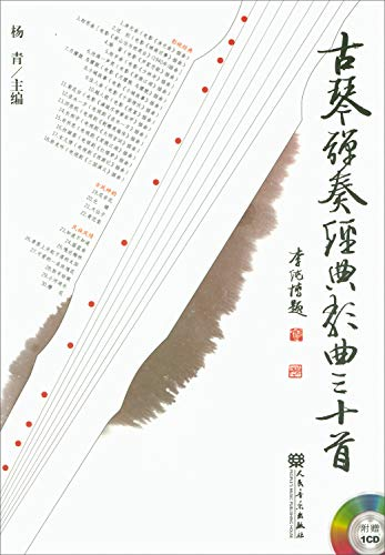 9787103036211: Guqin playing songs thirty (with CD ROM 1) (Paperback)