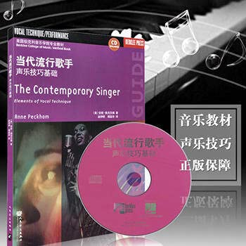 9787103037171: The Contemporary Singer.(Chinese Edition)
