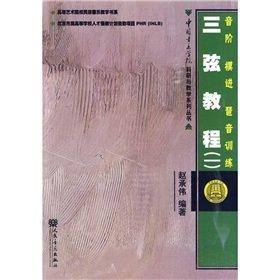 9787103037553: sanxian Tutorial 1. Chromatic arpeggios into training mode (paperback)
