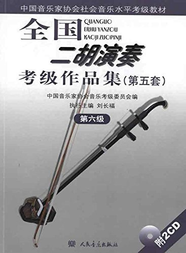 9787103038819: Chinese Musicians Association Level Test Social music teaching: National Erhu Performance Grading portfolio (s 5 sets of level 6) (with CD-ROM) (Paperback)