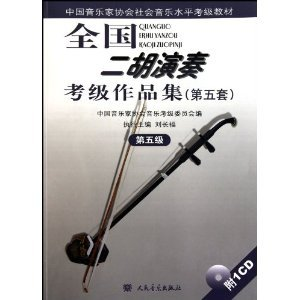 9787103038826: Chinese Musicians Association Level Test Social music teaching: National Erhu Performance Grading portfolio (5 sets of level 5) (with CD-ROM) (Paperback)