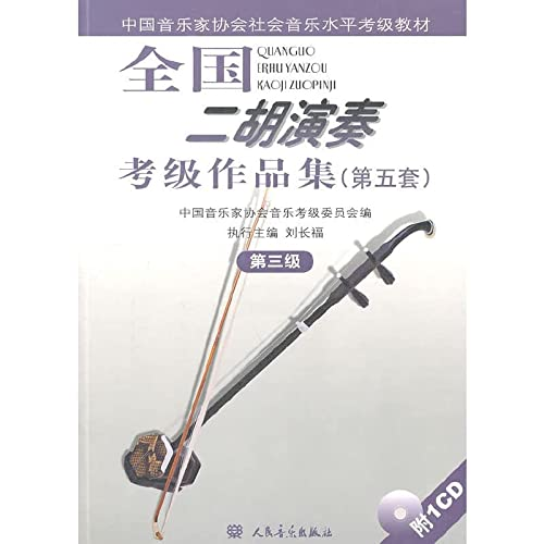 9787103038840: Chinese Musicians Association Level Test Social music teaching: National Erhu Performance Grading portfolio (5 sets of the first 3) (with CD-ROM) (Paperback)