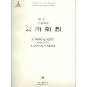 The Symphonic Suite Yunnan Capriccio (English-Chinese)(Chinese Edition): ZHANG QIAN YI