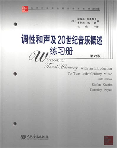 9787103043141: Workbook for Tonal Harmony with an Introduction to Twenty - Century Music (Sixth Edition)(Chinese Edition)