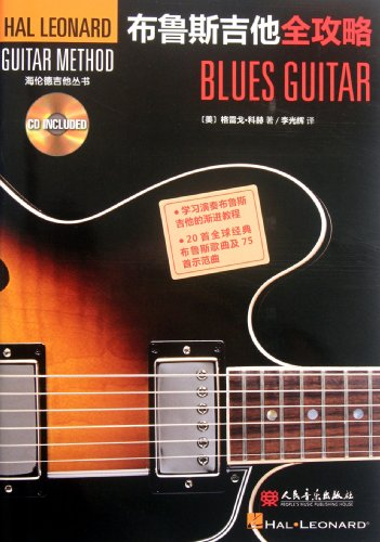 The jazz guitar Raiders (an attached CD-ROM)(Chinese Edition): MEI ) JIE FU SHI LUO DE ( Schroedl.J...