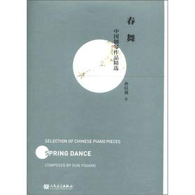 9787103043486: The piano works Picks: Spring Dance(Chinese Edition)