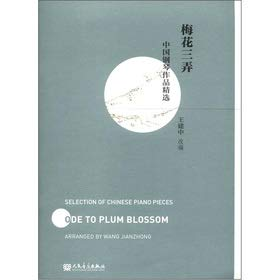 9787103043578: Chinese piano works Featured: Meihuasannong.(Chinese Edition)