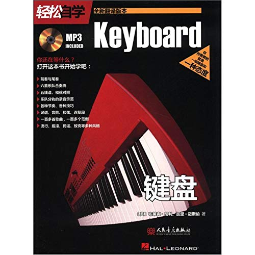Easily self-keyboard (new translated version) (with MP3: MEI BU LAI