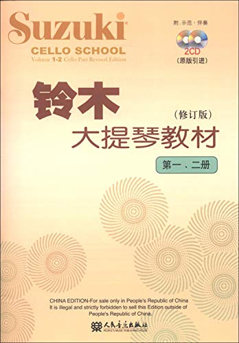 9787103044841: The Suzuki cello Textbook (Revised Edition) (volumes 1 and 2)(Chinese Edition)