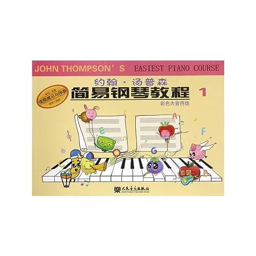 9787103050989: 约翰·汤普森简易钢琴教程(彩色大音符版1)